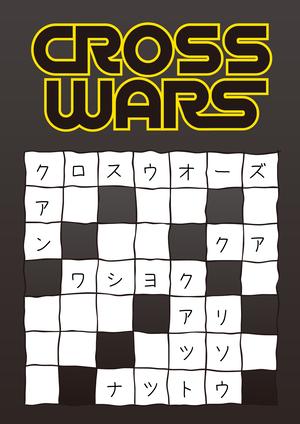 クロスウォーズ(CROSS WARS)