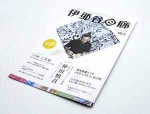 フリーマガジン・伊那谷回廊 vol.5