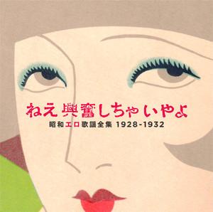 ねえ興奮しちゃいやよ~昭和エロ歌謡全集~1928-32