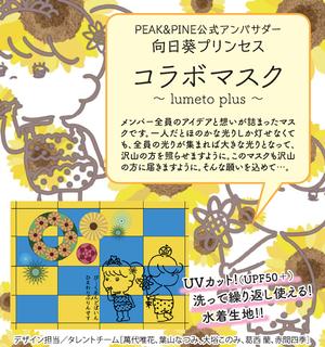 【ひまプリ×PEAK&PINE】コラボマスク+推しメンサイン付ソロチェキ【サイズM or L】