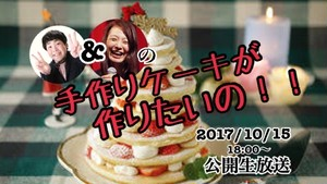 【販売終了】手作りケーキが作りたいの!!