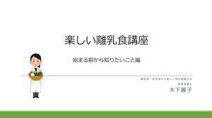 6/5 10:30【初期】離乳食教室オンライン