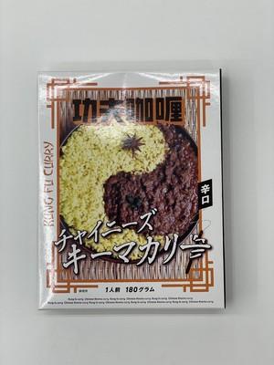 功夫咖喱(チャイニーズキーマカリー)