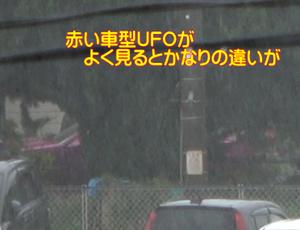 UFO映像 10/22 2分