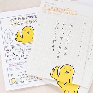 カナリアップ小冊子第1号10冊 (送料込)