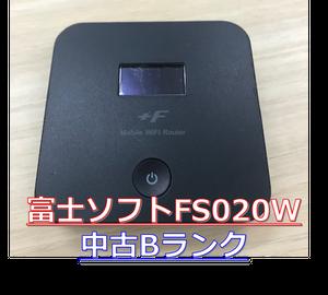 【富士ソフト WiFiルーター/中古】 FS020W (SIMフリー)
