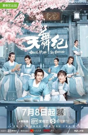 中国ドラマ【天舞紀~トキメキ☆恋空書院~】Blu-ray版 全28話