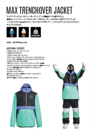 AIRBLASTER TRENCHOVER(MAX)JACKET