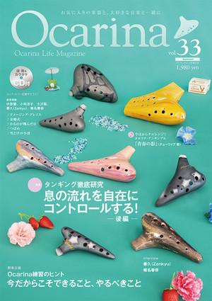 雑誌Ocarina VOL.33
