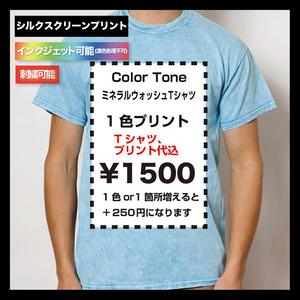 Colortone カラートーン ミネラルウォッシュTシャツ(品番TD1300)