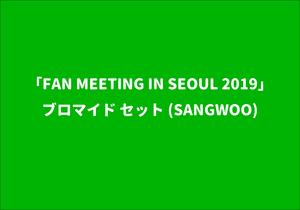「FAN MEETING IN SEOUL 2019」ブロマイド セット(SANGWOO)