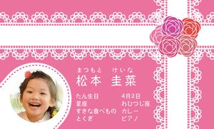 バラ 02(ローズピンク)100枚