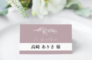 94円/部~ ダスティーピンクの大人席札│ウェディング 結婚式