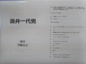 上演台本(印刷版)『詭弁一代男』