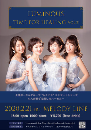 Time for Healing vol.21【ご予約】