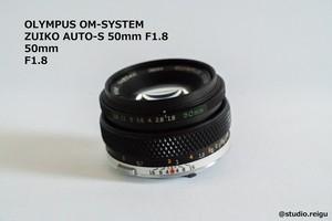 OLYMPUS OM-SYSTEM ZUIKO MC AUTO-S 50mm F1.8 オリンパス レンズ