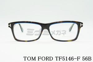【正規品】TOM FORD(トムフォード) TF5146-F 56B 正規品 アジアンフィット