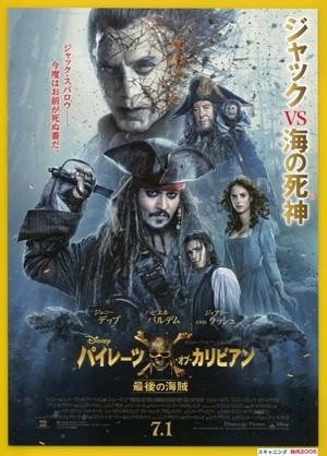 (2)パイレーツ・オブ・カリビアン 最後の海賊