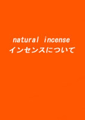 natural incense インセンスについて