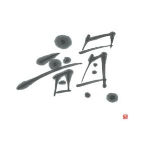 【道口久美子】「韻(いん)」