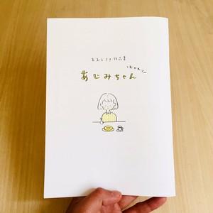作品集「あじみちゃん おかわり」(バッチつき)