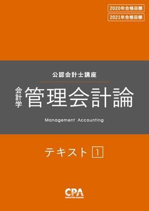 PDF_テキスト2_管理会計論_20/21年合格目標