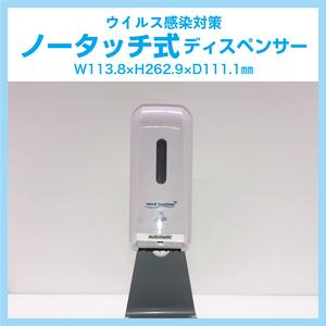 【ウイルス感染対策】ノータッチ式ディスペンサー