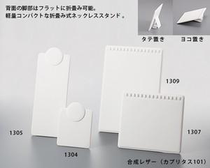 折り畳み式ネックレススタンドLサイズ AR-1305