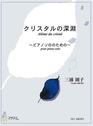 M0303 Abime du cristal(Piano solo/N. MIURA /Full Score)