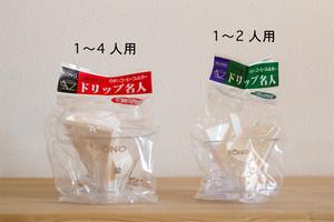 KONO円すいフィルター「ドリップ名人」1〜4人用 TF-40