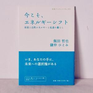 書籍『今こそ、エネルギーシフト 原発と自然エネルギーと私達の暮らし』 飯田哲也 鎌仲ひとみ 著