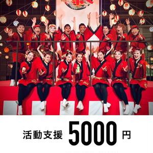 活動支援【一口5,000円】