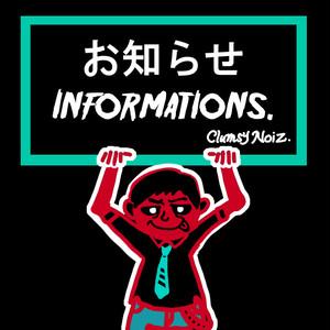 お知らせ/Informations.