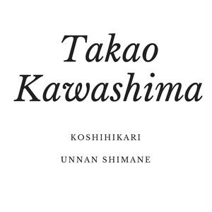 【白米】川島さんのコシヒカリ 5kg