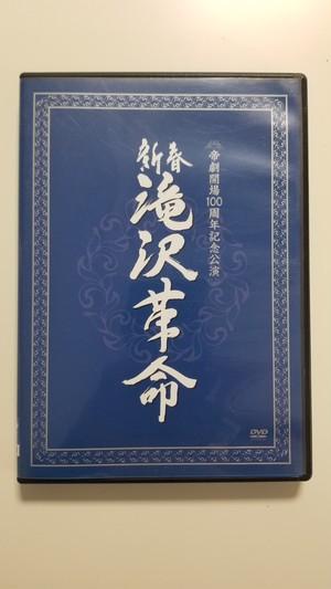 新春 滝沢革命 帝国劇場100周年記念公演 (2011年 公演) 通常盤 【DVD】
