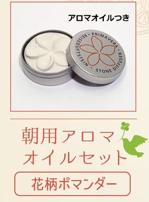 【ギフトにも】朝用アロマセット(花柄)