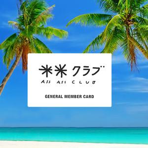 一般会員カード