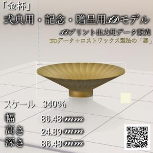 「金杯」式典・記念・贈呈用3D出力データ