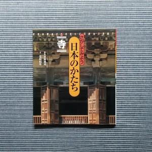 さがしてみよう 日本のかたち 1 寺 【古書】