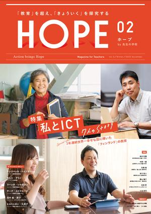 雑誌HOPE 2020年冬号(2020年11月発行)