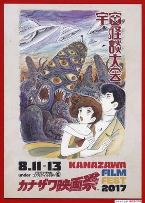 (2)カナザワ映画祭2017