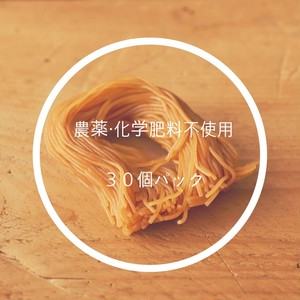 【農薬:化学肥料不使用】玄米麺30個パック