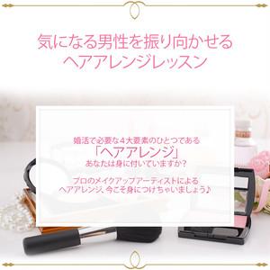 【会員様向け】 6月23日(土)ヘアアレンジレッスン