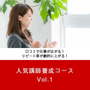 人気講師養成コース Vol.1