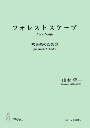 Y0901FR Forestscape(Wind Orchestra/M. YAMAOTO /Full Score)