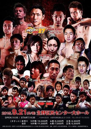 【DVD】DEEP☆KICK27