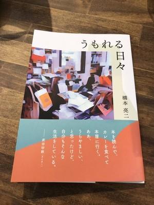 <新刊>『うもれる日々』橋本亮二、十七時退勤社