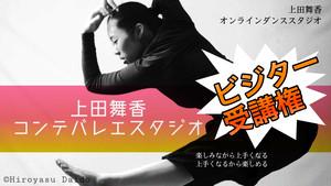ビジター受講権 上田舞香コンテバレエスタジオ オンラインレッスン
