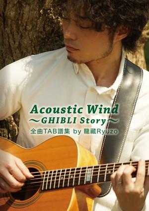 龍藏Ryuzo 全曲TAB譜集 2ndアルバム「Acoustic Wind ~GHIBLI Story~ 」 by 龍藏Ryuzo