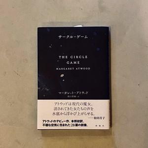【新刊】サークル・ゲーム | マーガレット・アトウッド / 出口 菜摘訳